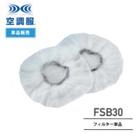 空調服 FSB30 フィルターレフィル(30枚)