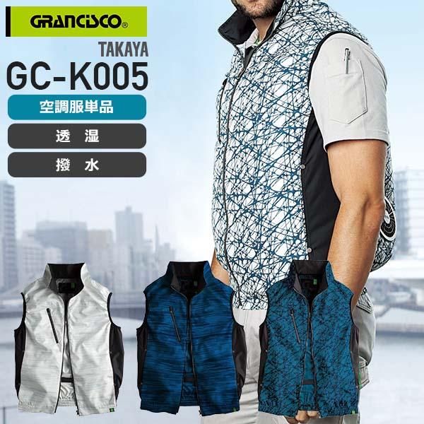 【服のみ】タカヤ商事 GC-K005 空調服™ 6097 ベスト(ポリエステル100%)[19SS]│GRANCISCO(グランシスコ)