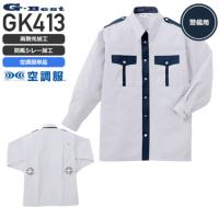【服のみ】ベスト GK413 空調服™警備長袖シャツ(グレー)[業者様専売品][20SS]│ G-BEST