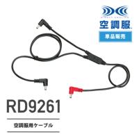 空調服 RD9261 空調服用ケーブル