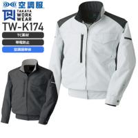 【服のみ】タカヤ商事 TW-K174 空調服™ ジャケット[20SS]│TAKAYA WORK WEAR