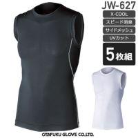 ボディタフネス JW-627 冷感・消臭パワーストレッチノースリーブクルーネックシャツ≪5枚組≫│おたふく手袋 BODY TOUGHNESS[16SS]