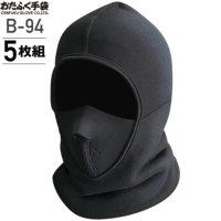 おたふく手袋 B-94 フェイスマスク(5枚セット)