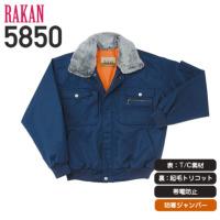 日新被服 5850 T/C防寒ジャンパー│RAKAN