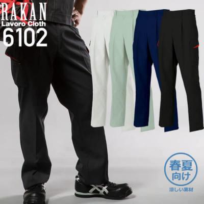 RAKAN 6102 ワンタックカーゴパンツ│日新被服 ラカン Lavoro Tro