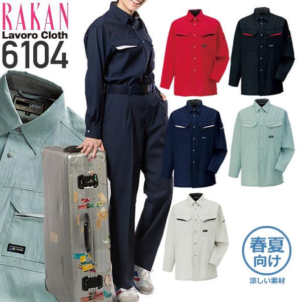 RAKAN 6104 長袖シャツ│日新被服 ラカン Lavoro Tro