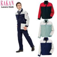 日新被服RAKAN(ラカン) Lavoro Cloth ツートン長袖ブルゾン【6306】