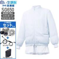 サカノ繊維 SG650 白い空調服+ワンタッチファン(2個)+リチウムイオン大容量バッテリーセット(LIULTRA1)+ロングケーブル(CBB500)│Work friend