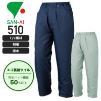 三愛 510 防寒パンツ│SAN-AI(RECYCLOTH)
