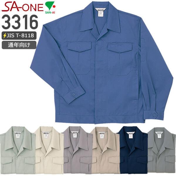 三愛 3316 長袖ブルゾン(ヒヨクボタン)/JIS T8118適合│SA-ONE(SAN-AI)