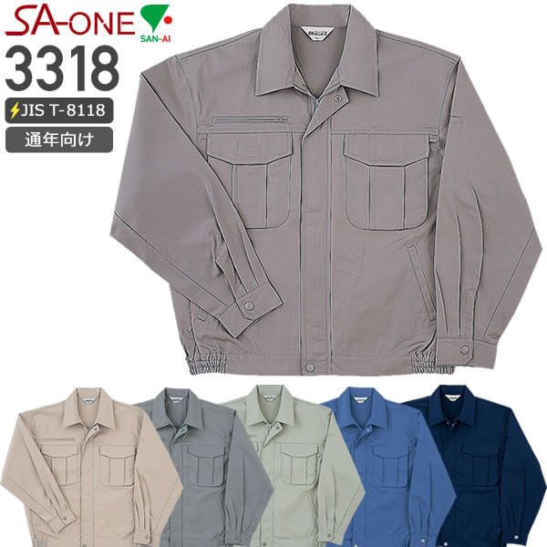 三愛 3318 長袖ブルゾン(ジップアップ)/JIS T8118適合│SA-ONE(SAN-AI)