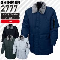 シンメン 2777 鳶防寒ハーフコート(裏キルト)│SHINMEN