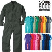 SOWA 9000 長袖続服 綿100%ツナギ<全21色>│桑和 そうわ ソーワ ソウワ