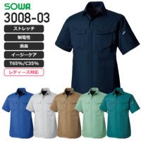 桑和 3008-03 半袖シャツ/JIS T8118適合│SOWA[19SS]