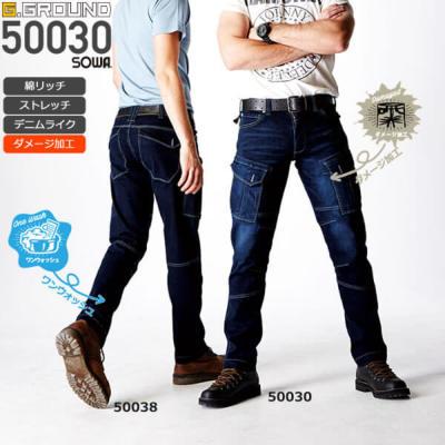 ジーグランド 50030 ストレッチデニムカーゴパンツ(ノータック)│桑和 そうわ G.GROUND[17SS]