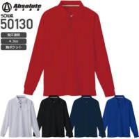 AbsoluteGEAR 50130 長袖ポロシャツ│桑和 そうわ アブソリュートギア[17SS]