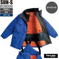《送料無料》サンエス BO8000 冷凍倉庫用 防寒コート│SUN-S