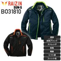 サンエス BO31810 雷神防寒ジャケット│SUN-S雷神服(RAIZIN)