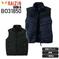 サンエス BO31850 雷神ウォームベスト│SUN-S雷神服(RAIZIN)