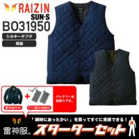 【セット】サンエス BO31950 雷神ウォームベスト+面状発熱体2枚セット(RD9970)│RAIZIN(雷神服)