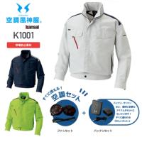 KANSAI×空調風神服 K1001 長袖ブルゾン+ハイパワーななめファンセット(RD9810H)+リチウムイオンバッテリセット(RD9870J)[18SS]│SUNS