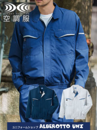 【服のみ】サンエス 空調風神服 KU90470 長袖ワークブルゾン