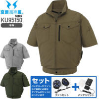 【セット】サンエス 空調風神服 KU95150 半袖ブルゾン(保冷ポケット付)+薄型ファン(RD9710A)+リチウムイオンバッテリセット(RD9870J) [17SS]