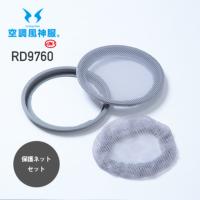 サンエス 空調風神服 RD9760 保護ネットセット[18SS]