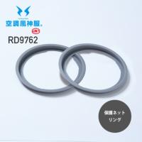 サンエス 空調風神服 RD9762 保護ネットリング(2個)[18SS]
