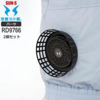 サンエス 空調風神服 RD9766 ファンスペーサー(2個) [17SS]