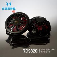 サンエス 空調風神服 RD9820H ハイパワーフラットファンセット[18SS]