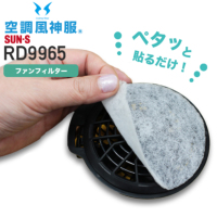 空調風神服 RD9965 パッと貼るフィルタ