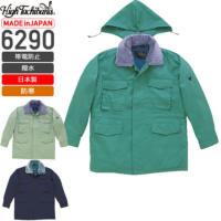 橘被服 6290 防寒コート(フードイン)[日本製]│High Tachibana