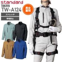 タカヤ商事 TW-A124 長袖シャツ│TAKAYA WORK WEAR standard model[19AW]