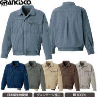 GRANCISCO(グランシスコ)ピーチチノ 綿100% ヴィンテージ加工 長袖ブルゾン
