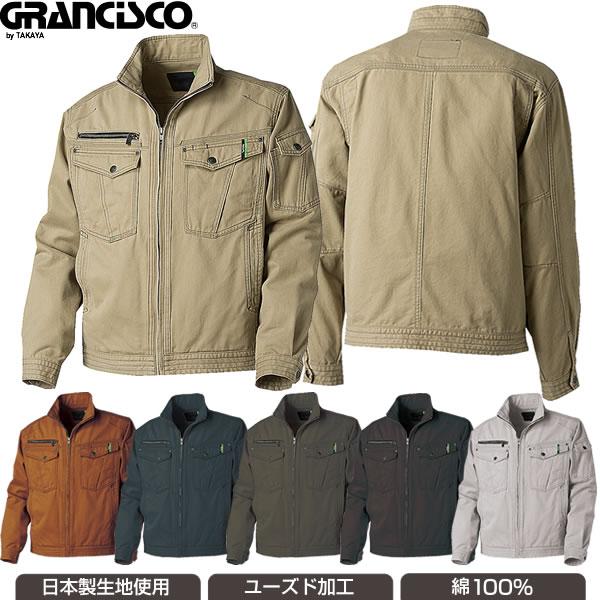 GRANCISCO(グランシスコ)ピーチチノ 綿100% ユーズド加工 長袖ジャケット<日本製生地使用>【GC-5000】