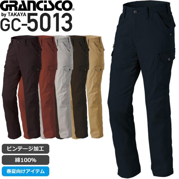 GRANCISCO GC-5013 カーゴパンツ│タカヤ商事/グランシスコ[16SS]