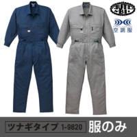 【服のみ】オートバイ 1-9820 つなぎ空調服│山田辰 autobi